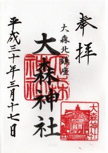 東京都大田区大森北、大森神社の御朱印