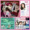 NEXT付録✴️美容雑誌3冊購入❣️の画像