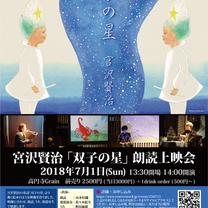 高円寺Grainで本日開演ですの記事に添付されている画像