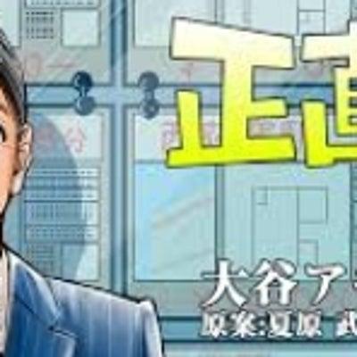 不動産屋が漫画『正直不動産』を読んでみたの記事に添付されている画像