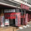 平日限定ネギ大盛り無料 中華そば「まるだい」西浜 和歌山市の画像