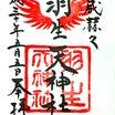【宮城】羽生選手ファンの隠れ聖地!? 「羽生天神社」でいただいたステキな【御朱印】