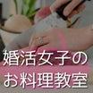 潜入♡結婚できる料理教室