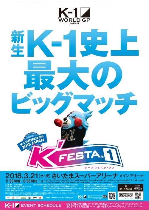 ケーズ フェスタ 3