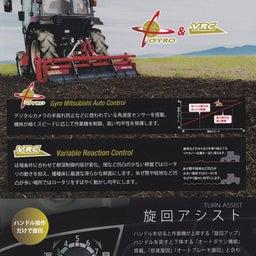 画像 三菱トラクター GA/GAK  の記事より 2つ目