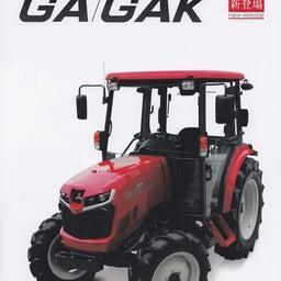 画像 三菱トラクター GA/GAK  の記事より 1つ目
