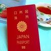 日本のパスポートは世界一強い!の画像