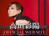 高垣彩陽Special Web site