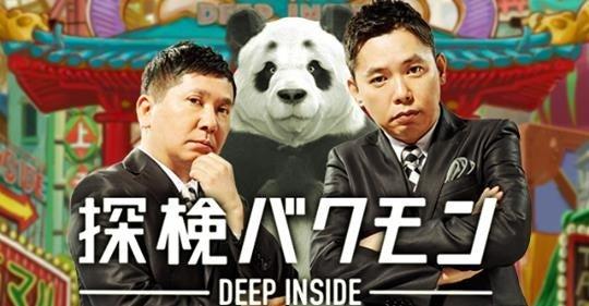 7月4日 NHK「探検バクモン・突入!ヨガの世界」の記事より