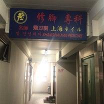 香港で上海ペディキュア!の記事に添付されている画像