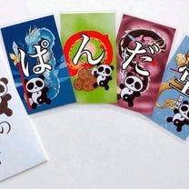 【ぱんだの四種の護符】好評再販売中!働きと取り扱い詳細☆の記事に添付されている画像