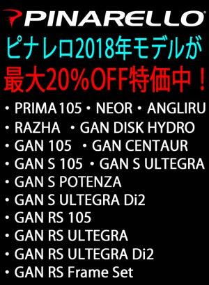 PINARELLO 2018 ROADBIKE SALE ピナレロ 2018年モデル ロードバイク 大特価 セール 特価 販売