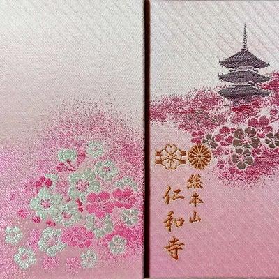 ステキな御朱印帳 ~京都編 Vol.2 ~の記事に添付されている画像