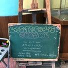【音楽の話】こっちに来ちゃえば?!〜カセットコンロス/金山ブラジルコーヒー☆の記事より