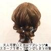 【梅雨対策アレンジ】大人可愛いスカーフアレンジ★スカーフで作るピンなしまとめ髪の作り方の画像