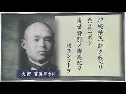 「太田中将 電文」の画像検索結果