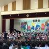 アメリカの小学校の音楽授業と日本の小学校音楽会【上田市こども英語教室 立志スクール】の画像