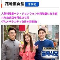 韓国バラエティ路地裏食堂に出ていたトッポキ鍋店の記事に添付されている画像