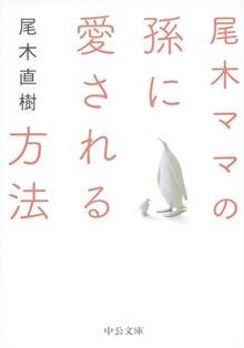 尾木ママの孫に愛される方法/中公文庫