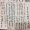 【自転車保険】県条例で義務化へ。の画像