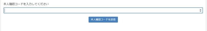 Zaif口座開設方法【郵送確認認証】