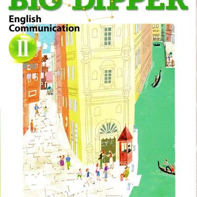 高校2年 英語【数研 BIG DIPPER II】Lesson2 Part3 教の記事に添付されている画像