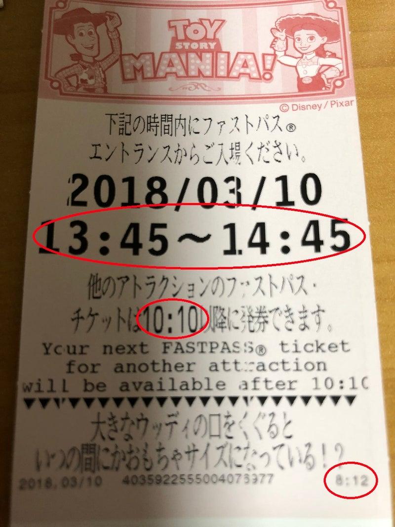混雑対策]ファストパスの時間に注目 大凡の時間を算出する | 東京