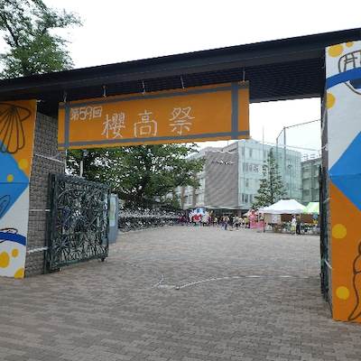 第59回櫻高祭2018(日本大学櫻丘高等学校文化祭)に行ってきたの記事に添付されている画像