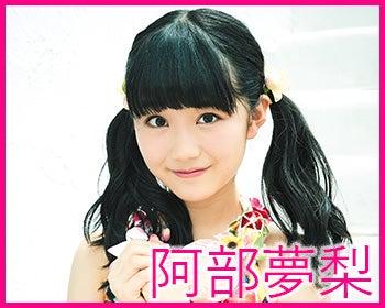 阿部夢梨オフィシャルブログ「「夢リズム」