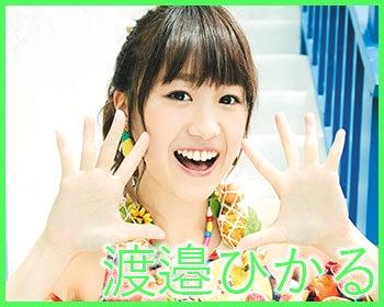 渡邉ひかるオフィシャルブログ「ぴかぴかのアイドルになるぞー」