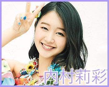 内村莉彩オフィシャルブログ「Risa Happy Diary」