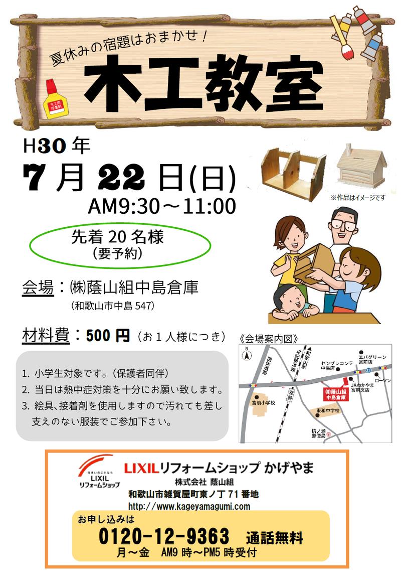 夏休みの宿題はおまかせ!「木工教室」開催します!!