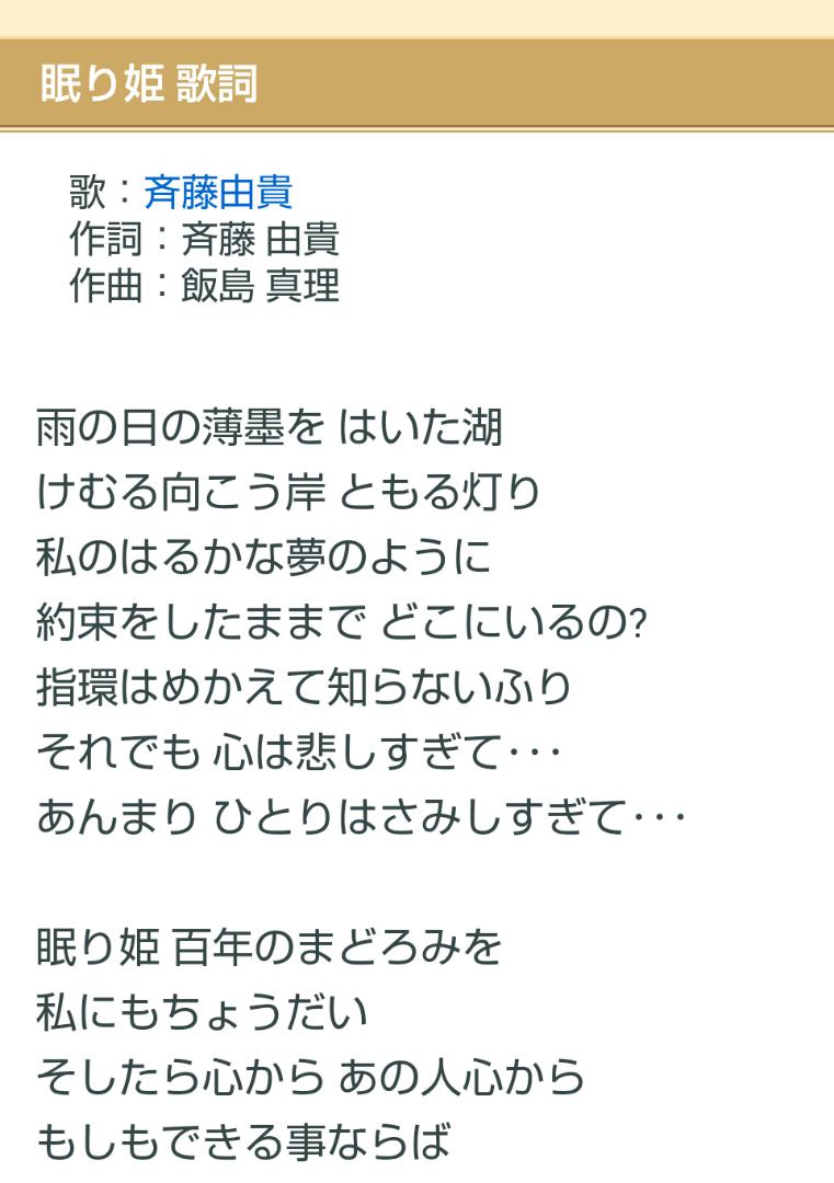 歌詞 眠り 姫