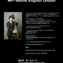神戸Native English Lessonの記事に添付されている画像