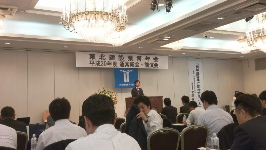 東北建設業青年会 平成30年度通常総会