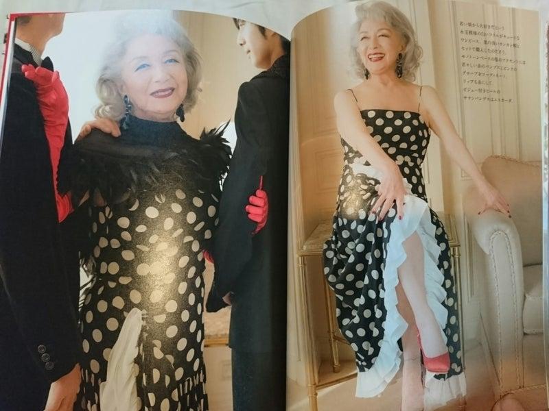 草笛光子さんのファッション本