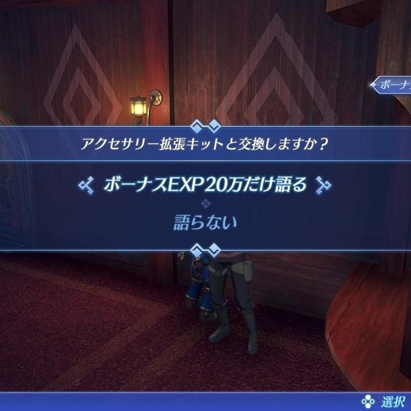 の メモ 2 謎 ゼノブレイド