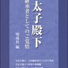 『皇太子殿下 皇位継承者としてのご覚悟』を読む  の画像