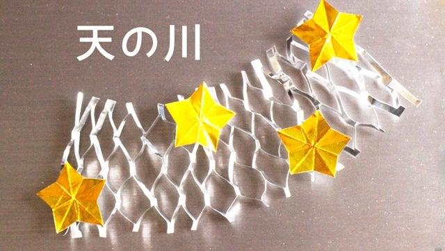 七夕 折り紙 飾り 作り方