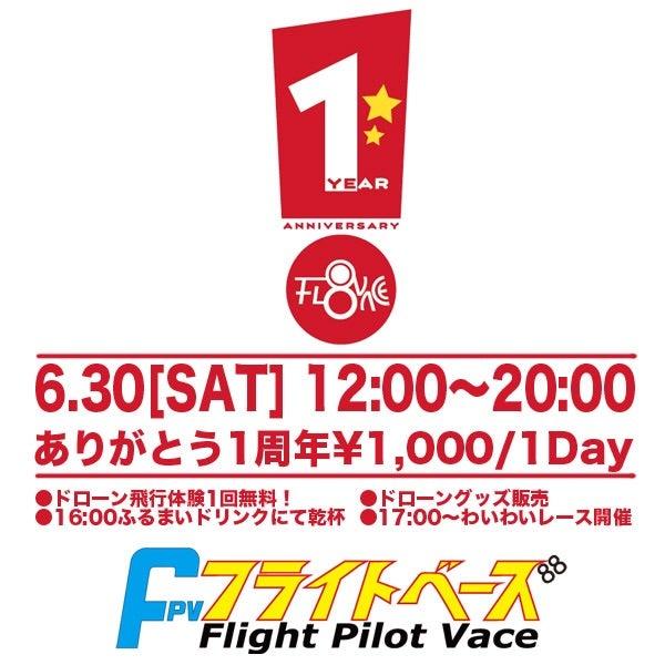6月30日フライトベース1周年イベント開催!7月1日はお客様感謝Day!