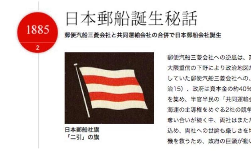 岩崎弥太郎と福沢諭吉 | 日本の歴史と日本人のルーツ