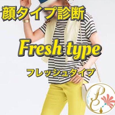 顔タイプ診断【フレッシュタイプ】freshtype♡石川県金沢市 パーソナルカラの記事に添付されている画像