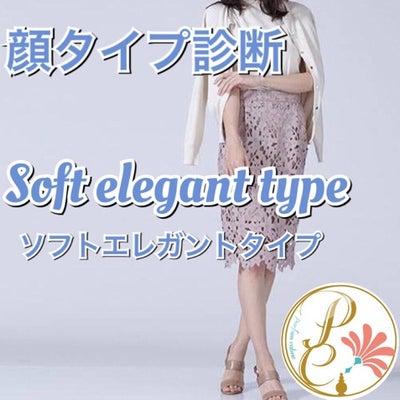顔タイプ診断【ソフトエレガントタイプ】soft elegant♡石川県金沢市 骨の記事に添付されている画像