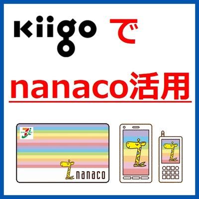 Kiigoでnanacoギフトをお得にクレジットカードで購入!その利用上の注意点の記事に添付されている画像