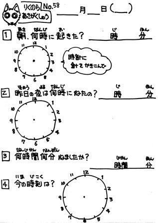 時間と時計 【りくのら朝学習 No...