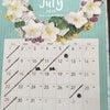 7月の休日と7月キャンペーンお知らせ‼️の画像
