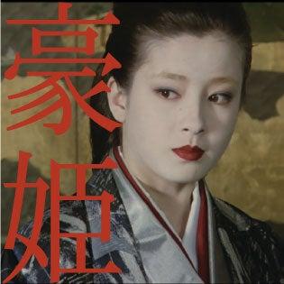 豪姫」1992年 | 「雷蔵映画158本...