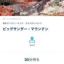 [公式アプリ]ファストパス表示について ただし2018年6月の情報の記事に添付されている画像