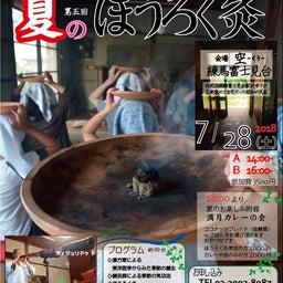 画像 夏のほうろく灸 ~土用は養生 熱で暑気払い~ 瞑想音楽と共に 第五回め の記事より 1つ目