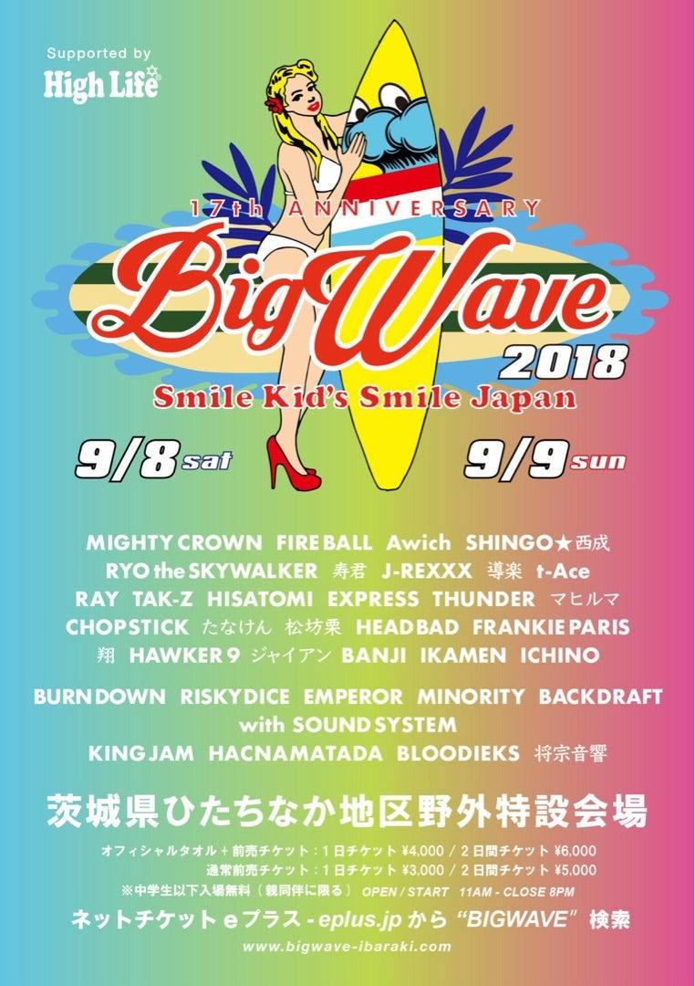 今週土曜日曜開催「BIG WAVE 201...